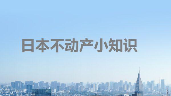 无限企划不动产 日本房地产小知识