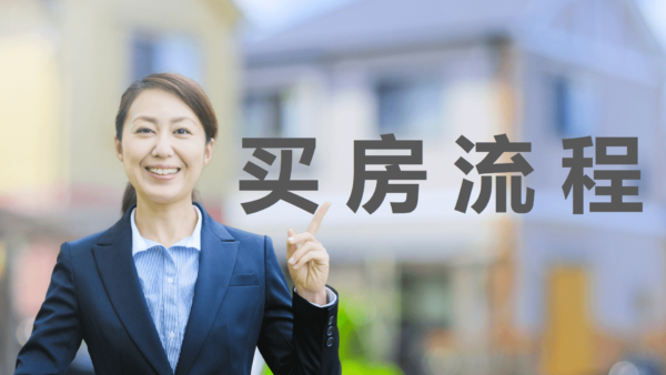 日本买房流程 无限企划不动产